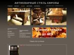 Антикварная мебель из Европы