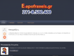 Αποφράξεις | E-apofraxeis. gr