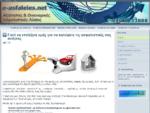 e-Asfaleies - Ασφάλειες
