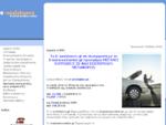 e-assistance. gr Oδική βοήθεια , Oδική βοήθεια online, Oδική Ταξιδιωτική ασφάλιση, Οδική ...