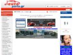 e-autoparts. gr ΗΛΕΚΤΡΟΝΙΚΟ ΚΑΤΑΣΤΗΜΑ ΑΝΤΑΛΛΑΚΤΙΚΩΝ ΑΥΤΟΚΙΝΗΤΟΥ