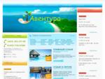Турфирмы Екатеринбург как туризм в туристических фирмах - это горящие туры Екатеринбург