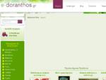 e-doranthos. gr | ΑΝΘΟΠΩΛΕΙΟ ΔΩΡΑΝΘΟΣ | ΑΝΘΟΠΩΛΕΙΟ ΗΡΑΚΛΕΙΟ | ΑΝΘΟΠΩΛΕΙΑ ΗΡΑΚΛΕΙΟ | ΑΝΘΟΠΩΛΕΙΟ |