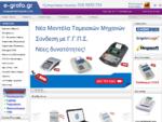 Ταμειακές Μηχανές - Ηλεκτρονικοί Υπολογιστές - Φωτοτυπικά - SERVICE