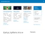 e-Kazamias 2013 | Η ηλεκτρονική έκδοση του Καζαμία