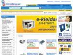 E-shop | E-Kleidaras. gr | Κλειδιά, Κλειδαριές Ασφαλείας, Πόρτες Ασφαλείας, Θωρακισμένες Πόρτες