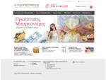 Μπομπονιέρες | ΜΠΟΜΠΟΝΙΕΡΕΣ E-SHOP