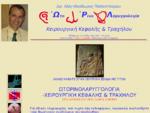 Προφίλ καί Δραστηριότητες ΩΡΛ Αίας Θεόδωρος Παπασταύρου, Aias Theodoros Papastavrou Profile