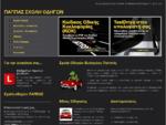 Σχολή Οδηγών | Κέντρο Θεωρητικής Εκπαίδευσης - Ευάγγελος Παππάς