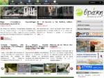 e-thraki. gr Οδηγός διασκέδασης, τουριστικές πληροφορίες, ειδησεογραφία, εκδηλώσεις, ...