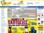 Εργαλεια e-toolsmarket. com Αγορασε εργαλεία on line στην χαμηλοτερη τιμη