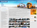 Грузовая эвакуация автомобилей | эвакуация грузовиков | грузовой эвакуатор - ТрансАвто.