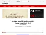 Πρώιμη νεοελληνική γλώσσα και λογοτεχνία