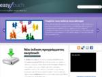 easytouch | Πρόγραμμα κομμωτηρίων και κέντρων αισθητικής