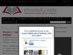 eBooks4Greeks Δωρεάν βιβλία online Free ebooks download