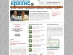 Экономический, банковский и финансовый кризис в России, 2008 - причины, последствия. Будет ли в