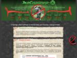ЭкоСнайпер - борьба с вредителями