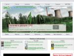 ЭКОТОК Альтернативная энергетика ветряки солнечные батареи тепловые насосы электромобили биотопливо