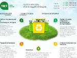 Вывоз мусора, содержание территорий, приём отходов, вывоз снега - ТОСТ