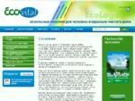 Дистрибьюция нетоксичных биоразлагаемых экологически чистых средств по уходу за домом биокосметика к