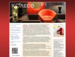 КОЛЕСО - Главная страница - Качественная полиграфия, сувениры, рекламная продукция, PR,