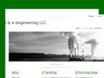 e e engineering LLC