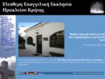 Ελεύθερη Ευαγγελική Εκκλησία Ηρακλείου Κρήτης