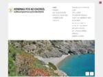 Xenonas Fos ke Choros - een Grieks eiland laquo; Traditioneel guesthouse op het Griekse eiland Kyth