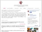 Ελληνική Φυσικοθεραπευτική Εταιρεία Αλγολογίας