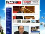 Εφημερίδα Κοζάνη | Τα νέα του νομού μας