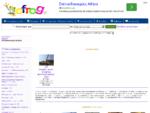 Αγγελίες - Aggelies Efrog