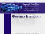 EFSTATHIOU TRUCKS ΦΟΡΤΗΓΑ ΕΥΣΤΑΘΙΟΥ - Κεντρική Σελίδα