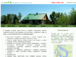 о. Еглов - гостевой дом на Онежском озере | www. eglovo. ru