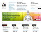 Интернет Хостинг Центр сближает в цене платный хостинг и бесплатный хостинг сайтов. VPS хостинг, D