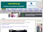 eisodima. gr - χρηστική οικονομική ενημέρωση