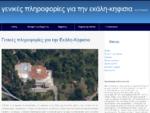 Εκάλη Αττικής www. ekali. gr