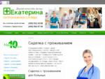 Сиделка с проживанием (россиянки) в Москве и московской области