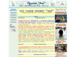 Проект ЭКО - Детские лагеря и походы, путешествия и приключения, робинзонада, активный отдых для
