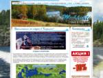 Отдых в Карелии. Коттеджи в Карелии. Рыбалка в Карелии и отдых на озёрах и шхерах Ладоги. Туризм,
