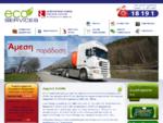 Εμπορία Πετρελαίου - Εμπορία Υγρών Καυσίμων EKOservice