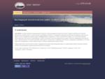 Аренда судов Подводные работы Экологическое сопровождение проектов Проведение морских экспедиционных
