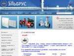 Оборудование для систем водоснабжения Современные теплоизоляционные материалы и Инженерная сантехник