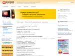 Элком Сервис - Компьютерный сервисный центр г. Красногорск