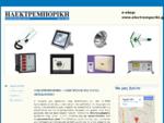 Ηλεκτρολογικό Υλικό, Θεσσαλονίκη | Ηλεκτρεμπορική