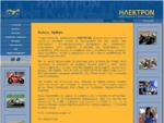 ΗΛΕΚΤΡΟΝ - Ηλεκτρολογείο Μοτοσικλέτας