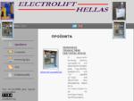 ΕLECTROLIFT-HELLAS | ΠΡΟΪΟΝΤΑ