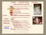 Торты на заказ в Люберцах от Елены