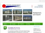 Δ. Ελένης - Ηλεκτρολογικός Βιομηχανικός Εξοπλισμός βιομηχανικοί αυτοματισμοί φωτισμός Κόρινθος - .