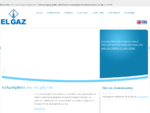 EL GAZ Κατασκευή Εμφιάλωση Φιαλιδίων Υγραερίου