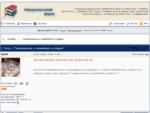 Главная страница - Форум общих интересов